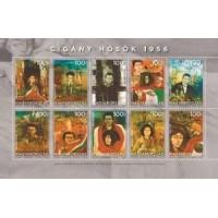 2018 Roma heroes 1956